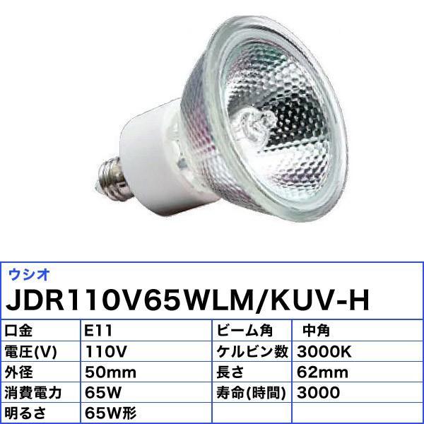 ウシオ JDR110V65WLM/KUV-H「JDR110V65WLMKUVH」 ダイクロハロゲン ADVANCE JDR 径50中角 E11 「送料区分C」「M10M」 esco-lightec 02