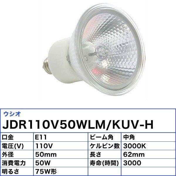 ウシオ JDR110V50WLM/KUV-H ダイクロハロゲン 50W E11 中角 φ50mm 110V用 「送料区分B」「送料区分XB」|esco-lightec|02