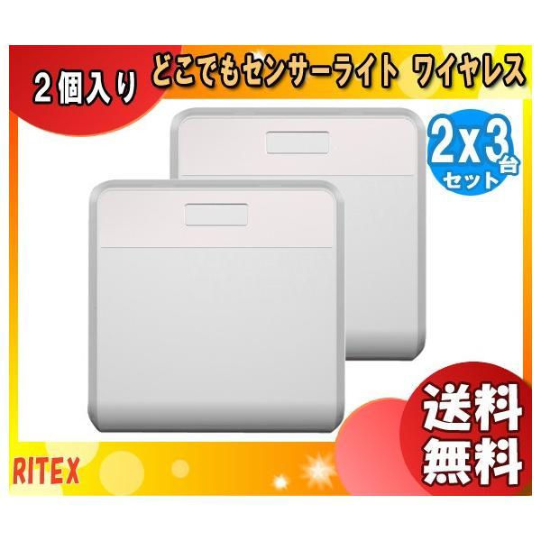 ライテックス W-500 どこでもセンサーライトワイヤレス2個入り 電球色 W500 「送料無料」 「3個まとめ買い」