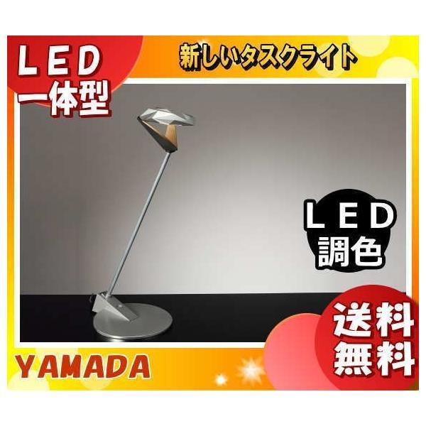 「送料無料」山田照明 Z-G7100 LEDデスクライト Z-REF(ゼットレフ)調光・調色 151lm 白熱灯60W相当 ソフトスタート機能 卓上型(ベース型)「ZG7100」|esco-lightec