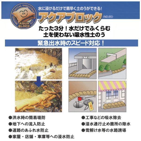 土のいらない土のう袋 アクアブロック ND-20 20枚入(再利用可能 真水用)(土嚢袋 災害用 台風 ゲリラ豪雨 水害 洪水対策)(送料無料) escoshop 02
