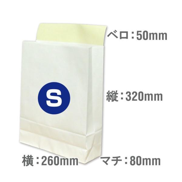 宅配袋 梱包袋 小 Sサイズ 500枚 テープ付き 白色 無地(500袋 晒片艶 日本製 梱包資材 紙袋 宅急便 320*260*80mm)(送料無料) escoshop 02