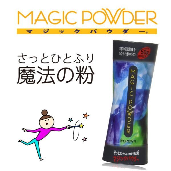 マジックパウダー 50g (約100回分)|escoshop|02