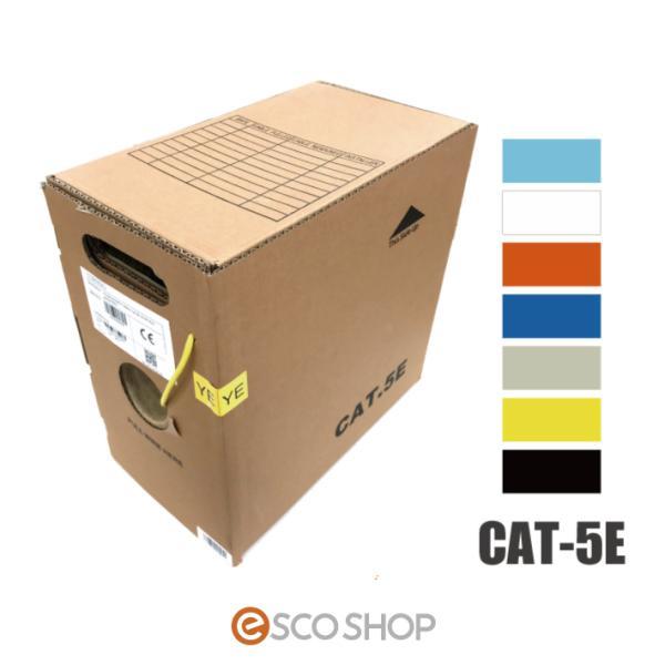 あすつく LANケーブル 305m巻(300m巻タイプ) CAT5e対応 3M スリーエム ジャパン UTP4P VOL-5C4V-U カテゴリー5e(送料無料)|escoshop