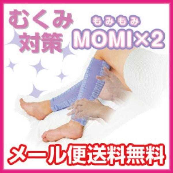 勝野式 MOMI×2(モミ×モミ)2枚組 ラベンダー