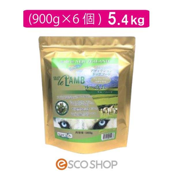アディクション ル・ラム グレインフリードッグフード 5.4kg (ドライフード アレルギー ラム肉 ビタミンB豊富 低カロリー 穀物不使用 全年齢)(送料無料)|escoshop