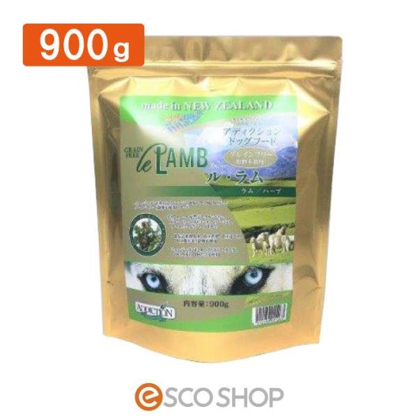 アディクション ル・ラム グレインフリードッグフード 900g (ドライフード アレルギー ラム肉 ビタミンB豊富 低カロリー 穀物不使用 全年齢)|escoshop