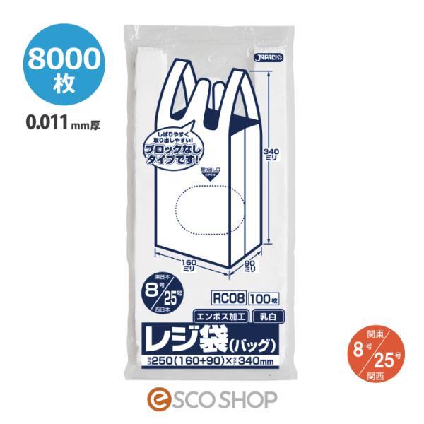 レジ袋 ノンブロックベロ付きタイプ 乳白色 0.011mm厚 関東8号関西25号 8000枚 ジャパックス RC08 送料無料 メーカー直送 同梱不可 代引不可