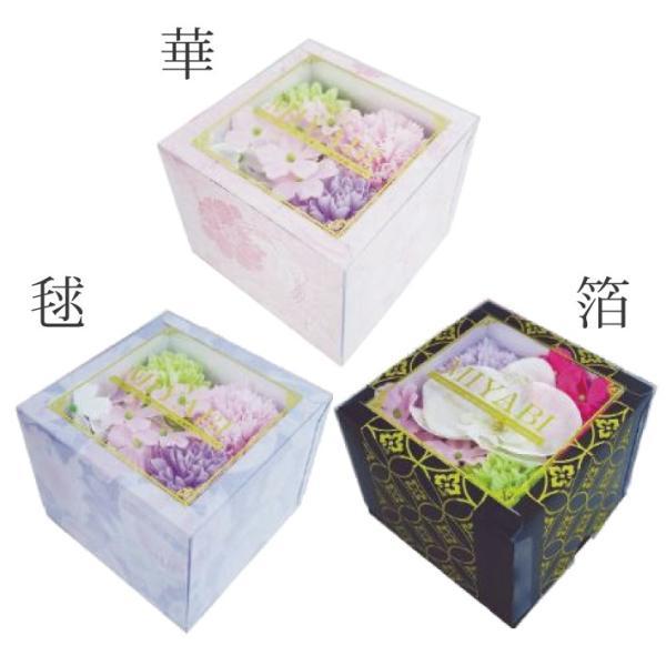 Q-FLA 雅 和バスフレBOX MIYABI S (バスフレグランス ソープフラワー 入浴剤 母の日 ギフト プレゼント ホワイトデー)(送料無料) escoshop 04