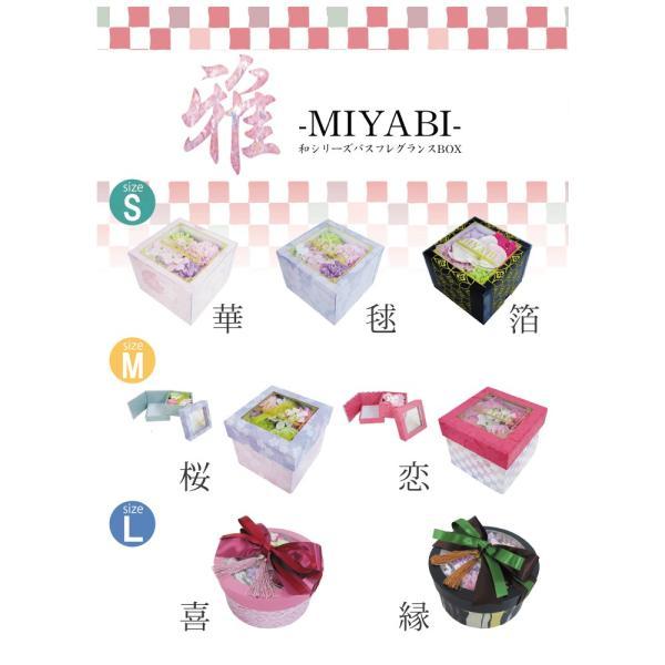 Q-FLA 雅 和バスフレBOX MIYABI S (バスフレグランス ソープフラワー 入浴剤 母の日 ギフト プレゼント ホワイトデー)(送料無料) escoshop 05