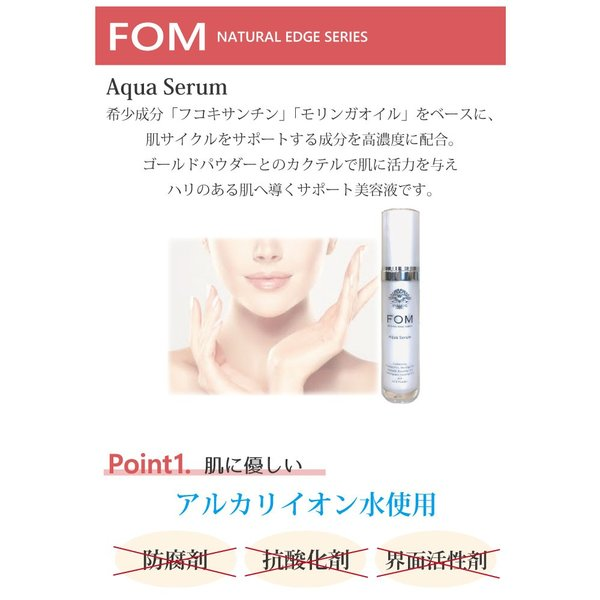 モリンガオイル FOM フォム アクアセラム50g + エマルジョンクリーム50g セット (ヒト幹細胞培養液 化粧水 フコキサンチン 母の日 プレゼント ギフト)(送料無料)|escoshop|03