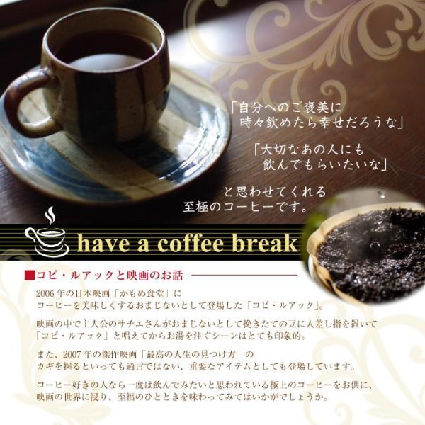 北斗珈琲 コピ・ルアック コーヒー 200g (コピルアク コピルアック 高級 コーヒー ギフト 希少 高級 インドネシア Kopi Luwak)(送料無料)|escoshop|04