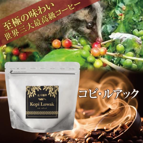 北斗珈琲 コピ・ルアック コーヒー 200g (コピルアク コピルアック 高級 コーヒー ギフト 希少 高級 インドネシア Kopi Luwak)(送料無料)|escoshop|05