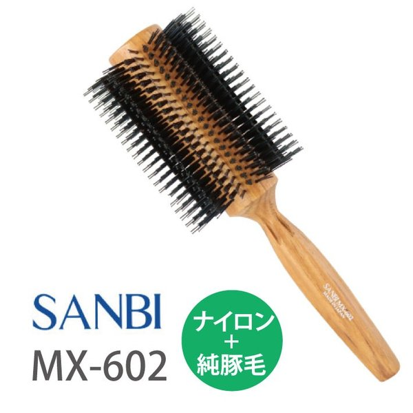 サンビー ロールブラシ MX-602 (ヘアブラシ サロン専売 ボブ ボブヘア用 純豚毛 ナイロン SANBI サンビー工業)|escoshop