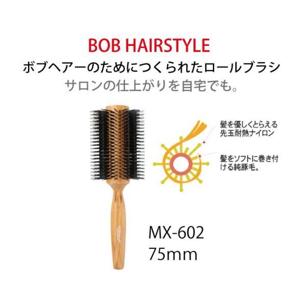 サンビー ロールブラシ MX-602 (ヘアブラシ サロン専売 ボブ ボブヘア用 純豚毛 ナイロン SANBI サンビー工業)|escoshop|02