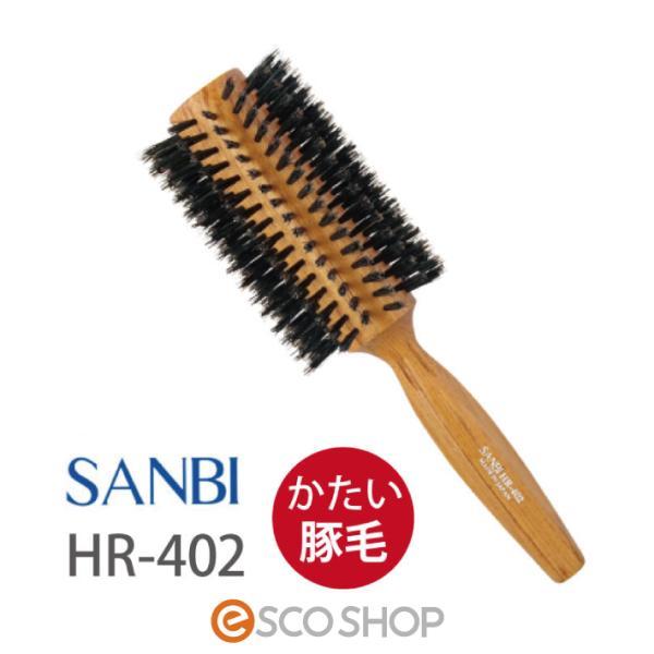 サンビー ロールブラシ HR-402 (ヘアブラシ サロン専売 サロン用 ヘアアレンジ 量が多い 硬い髪 豚毛 SANBI サンビー工業)|escoshop