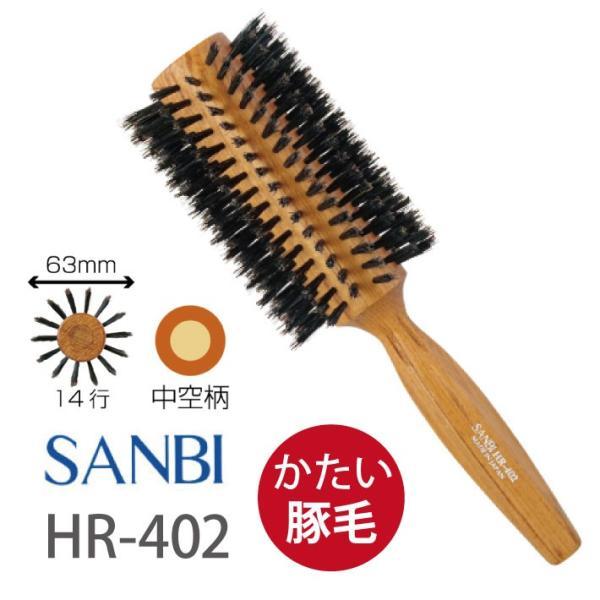 サンビー ロールブラシ HR-402 (ヘアブラシ サロン専売 サロン用 ヘアアレンジ 量が多い 硬い髪 豚毛 SANBI サンビー工業)|escoshop|06
