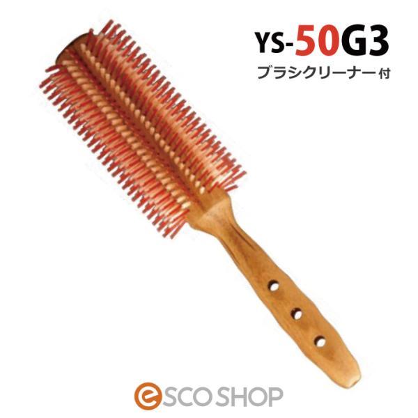 (選べるブラシクリーナーセット)YSパーク カールシャインスタイラー ロールブラシ YS-50G3 (YS50G3 ヘアブラシ 白豚毛 直径52mm ワイエスパーク)(送料無料) escoshop