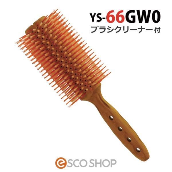 (選べるブラシクリーナーセット)YSパーク カールシャインスタイラー ロールブラシ YS-66GW0 (YS66GW0 ヘアブラシ 白豚毛 直径70mm ワイエスパーク)(送料無料) escoshop