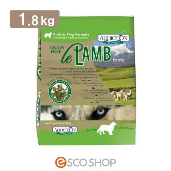 アディクション ル・ラム グレインフリードッグフード 1.8kg (ドライフード アレルギー ラム肉 ビタミンB豊富 低カロリー 穀物不使用 全年齢) escoshop