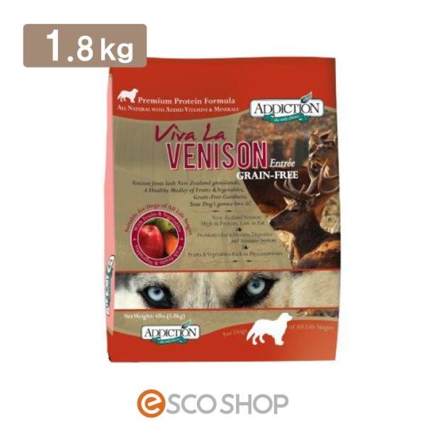 アディクション ビバ・ラ・ベニソン グレインフリードッグフード 1.8kg ドライフード 鹿肉 低脂肪 穀物不使用 全年齢 送料無料