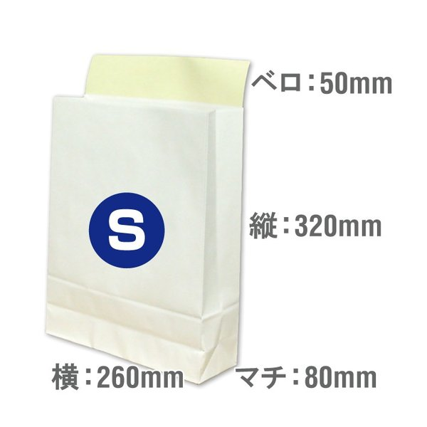 宅配袋 梱包袋 小 Sサイズ 100枚 テープ付き 白色 無地(100袋 晒片艶 日本製 梱包資材 紙袋 宅急便 320*260*80mm)(2個で送料無料)|escoshop|02