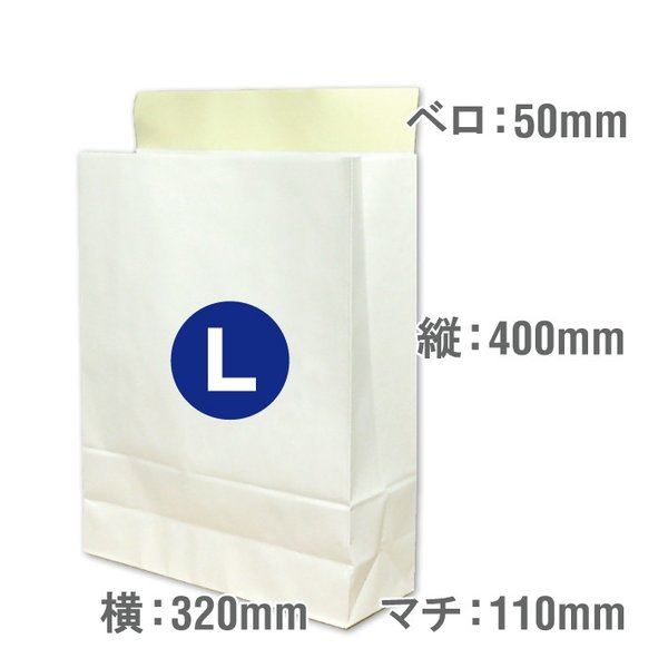 PayPay払い不可 宅配袋 梱包袋 大 Lサイズ 100枚 テープ付き 白色 無地 100袋 梱包資材 紙袋 400*320*110mm 2個で送料無料|escoshop|02