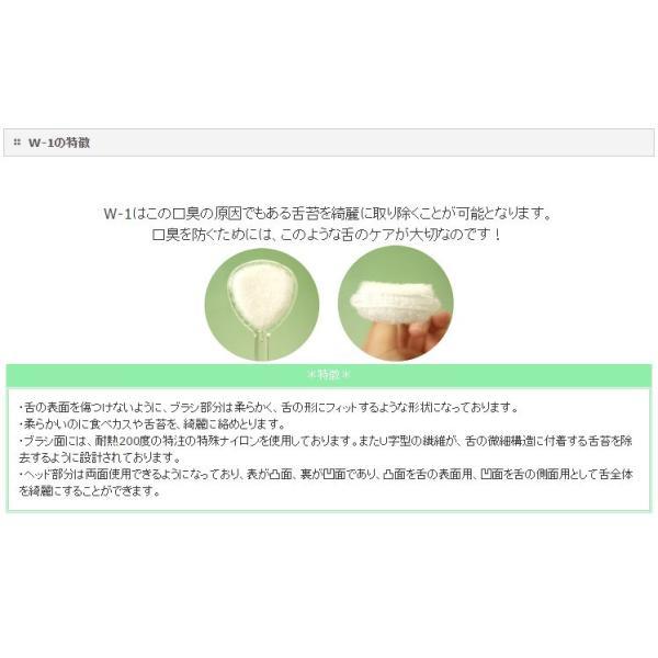 舌ブラシ W-1(ダブルワン) 同色6本セット (ダブルワン 舌クリーナー 舌磨き 口臭予防 口臭対策 舌苔)(メール便送料無料) escoshop 04