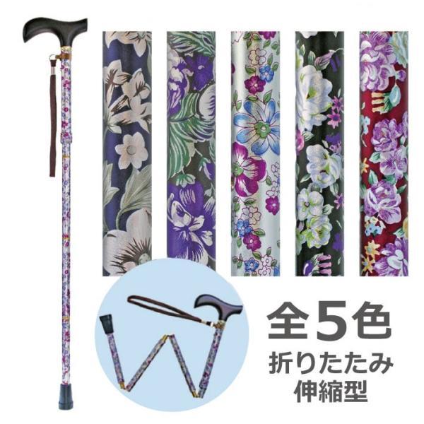 杖 折りたたみ 軽量 女性 夢ライフステッキ (花柄 折りたたみ杖 ステッキ おしゃれ かわいい 贈り物)(送料無料)|escoshop