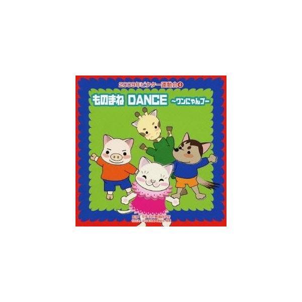 (教材)/ものまね DANCE〜ワンにゃんブー 全曲振り付き 【CD】