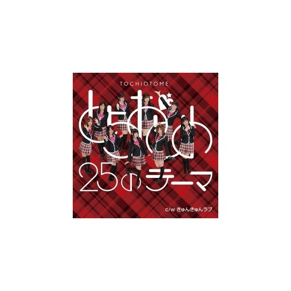 とちおとめ25/とちおとめ25のテーマ/きゅんきゅんラブ《typeぎ》 【CD】