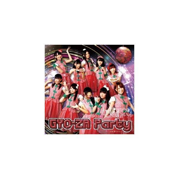 とちおとめ25/GYO-ZA Party/愛のサガン《TypeTO》 【CD】