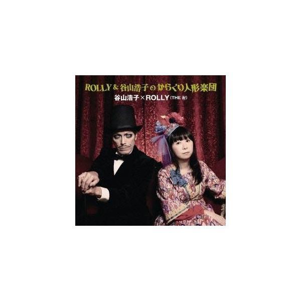 谷山浩子×ROLLY(THE 卍)/ROLLY&谷山浩子のからくり人形楽団 【CD】