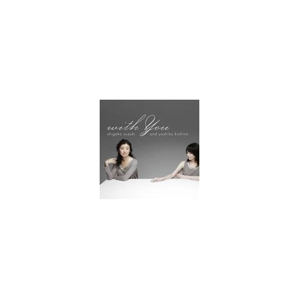 鈴木重子&木住野佳子/with you 【CD】