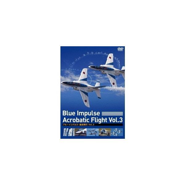 ブルーインパルス・曲技飛行 Vol.3 【DVD】