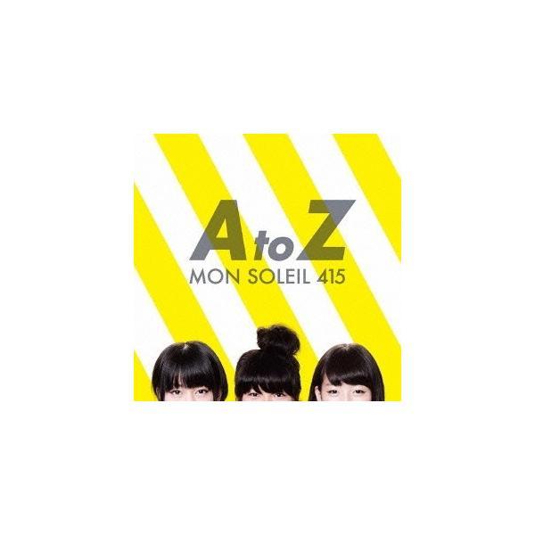 モンソレイユ415/A to Z 【CD】