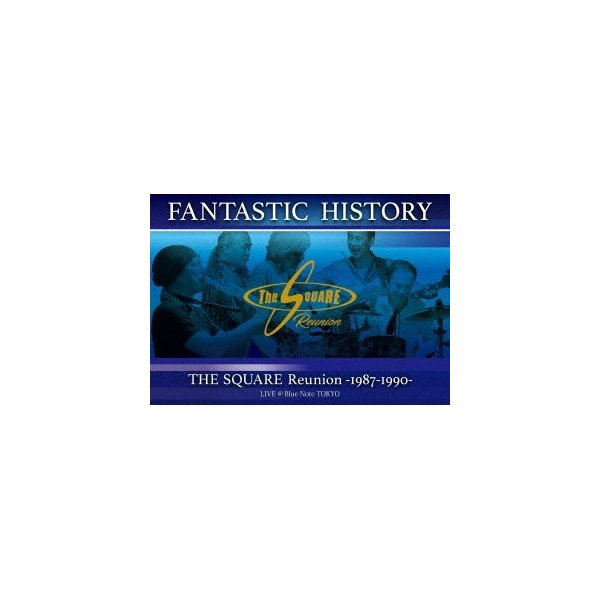 FANTASTIC HISTORY /FANTASTIC HISTORY / THE SQUARE Reunion -1987-1990- LIVE @Blue Note TOKYO 【DVD】