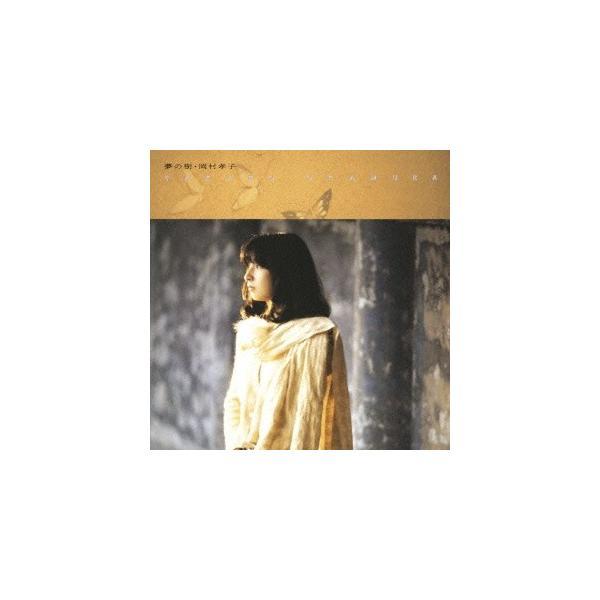 岡村孝子/夢の樹 CD