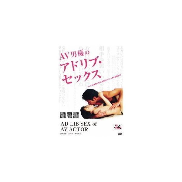 AV男優のアドリブ・セックス 【DVD】