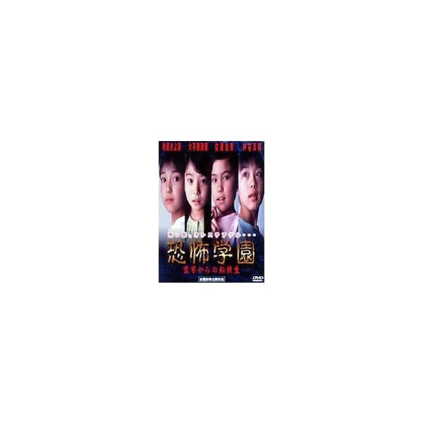 恐怖学園〜霊界からの転校生 DVD
