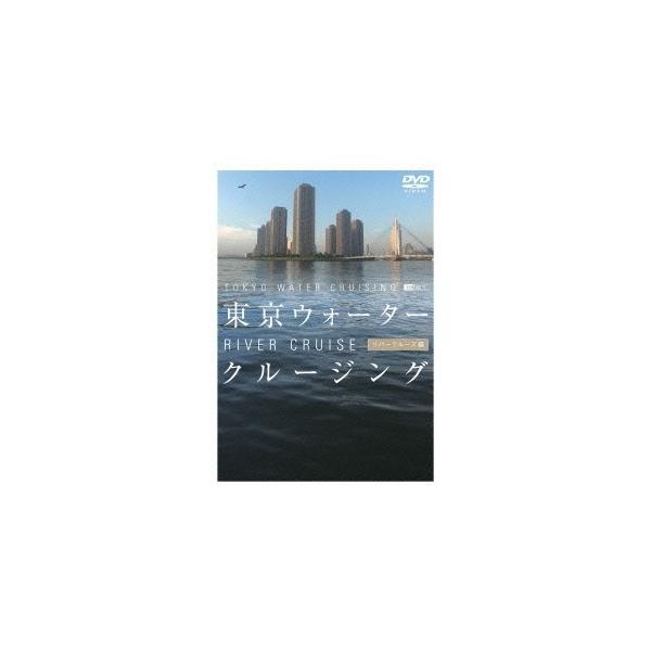 東京ウォータークルージング -リバークルーズ編- 【DVD】