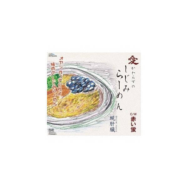 蜆肝臓/愛かわらずの しじみらーめん 【CD】