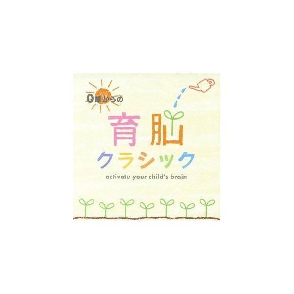 (オムニバス)/0歳からの育脳クラシック 【CD】