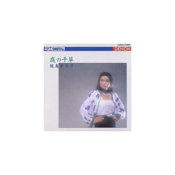 鮫島有美子/庭の千草〜イギリス民謡集 【CD】