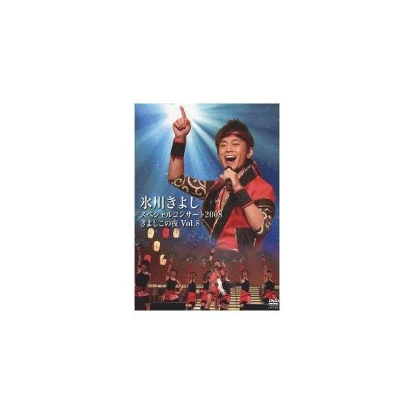 氷川きよしスペシャルコンサート2008 きよしこの夜Vol.8 【DVD】