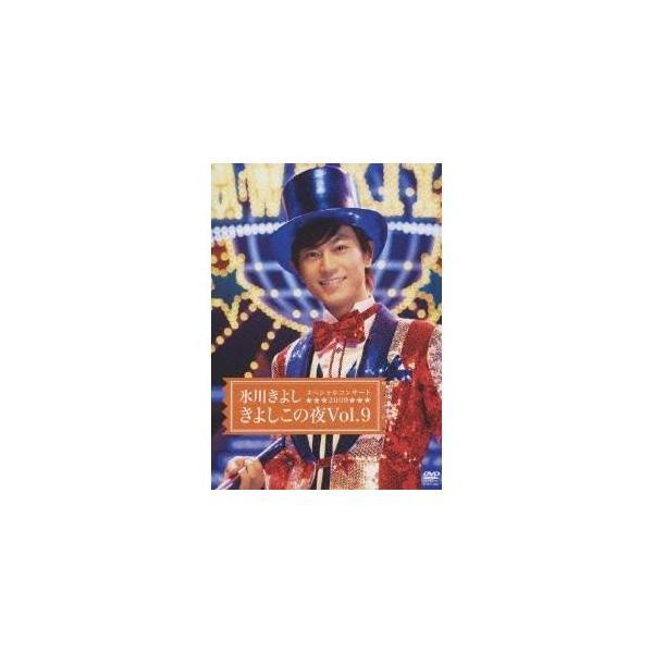 氷川きよしスペシャルコンサート2009 きよしこの夜Vol.9 【DVD】