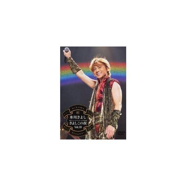 氷川きよしスペシャルコンサート2010 きよしこの夜Vol.10 【DVD】