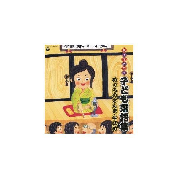 (キッズ)/親子できこう 子ども落語集 めぐろのさんま・牛ほめ 【CD】