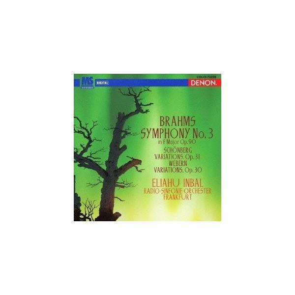 エリアフ・インバル/ブラームス:交響曲第3番 シェーンベルク&ウェーベルン:変奏曲 【CD】