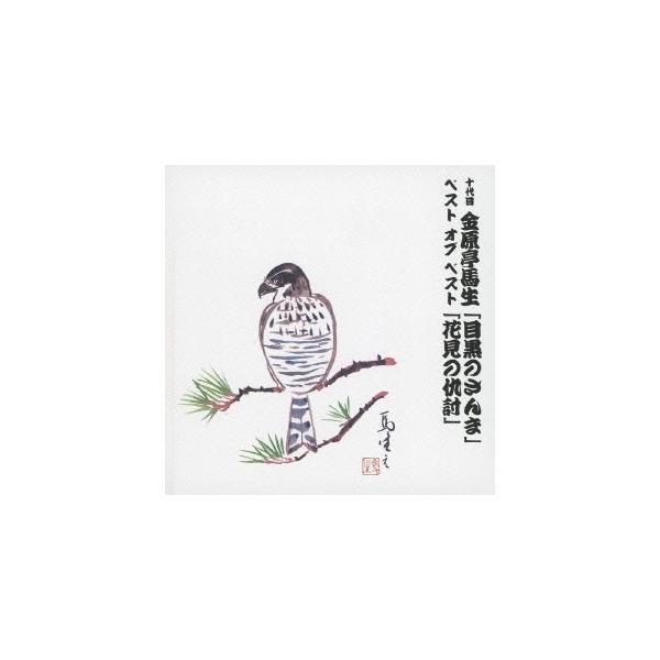金原亭馬生[十代目]/十代目 金原亭馬生 ベスト オブ ベスト 「目黒のさんま」/「花見の仇討」 【CD】